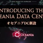 【FF14】オセアニアDC新設で日本DCの外人減るのかな?(えふまと!)