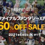 【FF14】DL版の60%OFFセールが開催!(えふまと!)