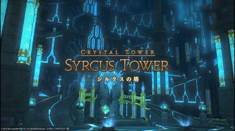 【FF14】???「シルクスの塔は閉鎖しろ」(えふまと!)