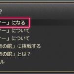 【FF14】???「新人育成をメンターに丸投げするな!」(えふまと!)