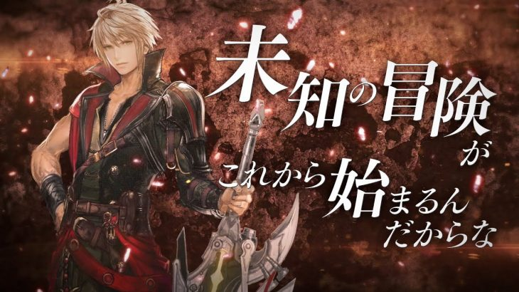 FINAL FANTASY BRAVE EXVIUS 4th Season 黎明のリヴォーニア Trailer(スクエニ公式)