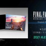 『FINAL FANTASY VII REMAKE INTERGRADE Original Soundtrack』PV(スクエニ公式)