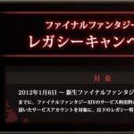 【FF14】???「プレイ料金無料にしろ」(えふまと!)