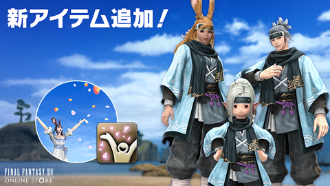 【FF14】「烈士衣装セット」とエモート「フラワーシャワー」がオプションアイテムに追加!(えふまと!)