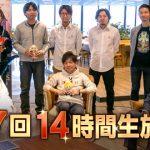 【FF14】第7回14時間生放送は本日7/10(土)10:00より放送、第65回PLLは11:30~(えふまと!)