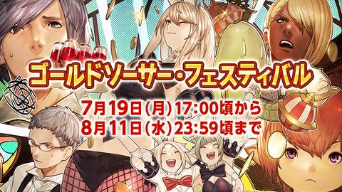 【FF14】7/19(月)17:00より「ゴールドソーサーフェスティバル」が開催! 報酬にエモート「困惑する」など(えふまと!)