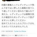 【FF14】募集文ちゃんと読まずに入った結果wwwww(えふまと!)