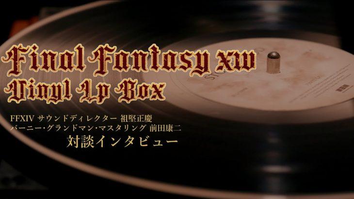 FINAL FANTASY XIV Vinyl LP Box – Soken Talks About Vinyl Records(スクエニ公式)