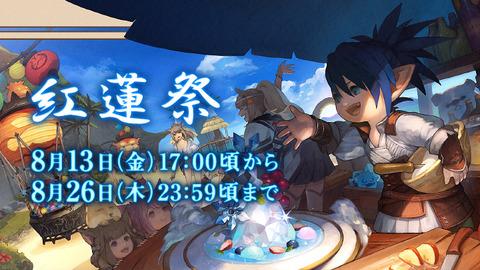【FF14】8/13(金)17:00より「紅蓮祭」が開催! 報酬に「ポーラーベアーホルン」など(えふまと!)