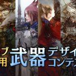 【FF14】ジョブ専用武器デザインコンテストが開催!(えふまと!)