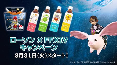 【FF14】光と闇のクリスタル味ください(えふまと!)