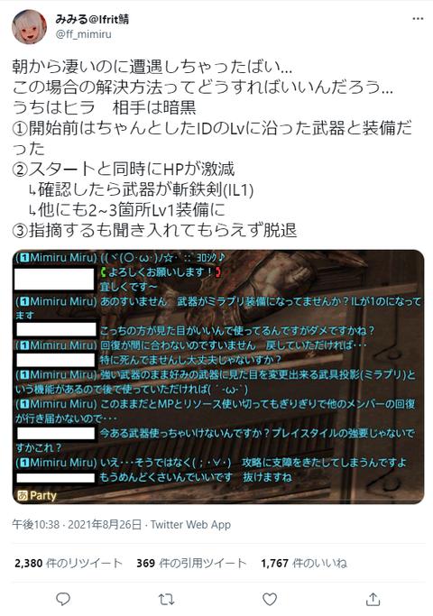 【FF14】今ある武器使っちゃいけないんですか?プレイスタイルの強要じゃないですか?(えふまと!)