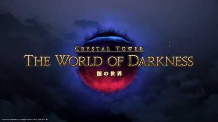 【FF14】闇の世界開幕のキマイラってどうしてる?