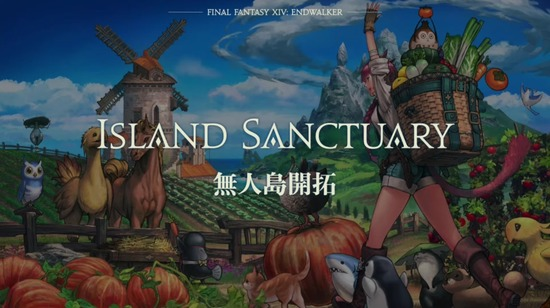 【FF14】6.xシリーズから始まる「無人島開拓」の新情報が公開!島が一人一つずつ与えられ、競争やトークン集めがない癒しコンテンツに!