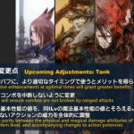 【FF14】タンクにテクニカル要素が追加されるわけだが(えふまと!)