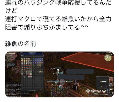 【FF14】ツーラー「ツール使い許せねぇ!妨害したろ!」(えふまと!)