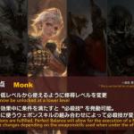 【FF14】モンクは忍者だった…?(えふまと!)