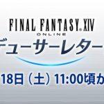 【FF14】第66回PLLは明日9/18(土)11:00より放送!(えふまと!)