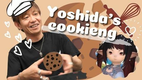【FF14】クッキーより水薬の方がよくない?(えふまと!)