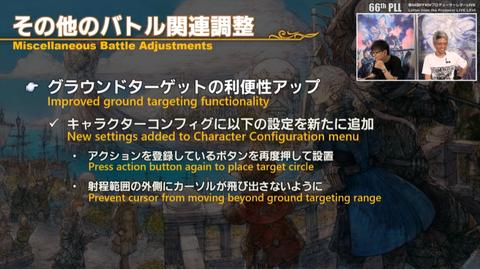 【FF14】グラウンドターゲットの調整助かる(えふまと!)
