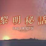 【FF14】「黎明秘話」第4話が公開!(えふまと!)