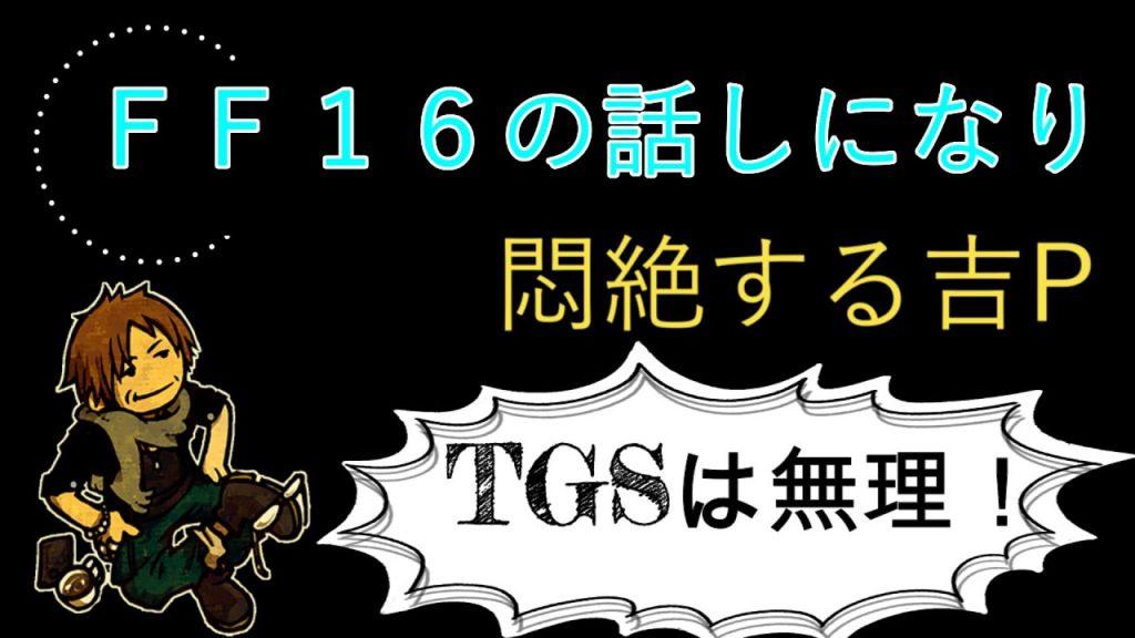 【FF16】TGSに出ないことに文句言ってる奴いるけどさ…(えふまと!)