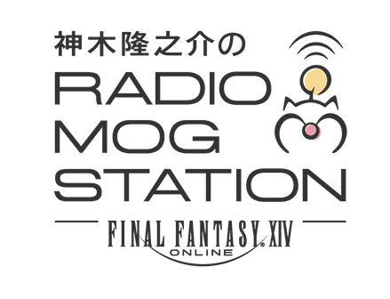 【FF14】吉井さん、神木さんのメインジョブはモンク!吉Pも出演した俳優「神木隆之介」さんのラジオ番組「神木隆之介のRADIO MOG STATION presented by FFXIV」第1回放送まとめ