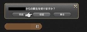 【FF14】迅速なければ蘇生しなくてもいいよな?