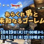 【FF14】DQ10コラボイベント「あらくれ男と未知なるゴーレム」が10/19(火)より再演決定!(えふまと!)