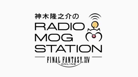 【FF14】俳優・神木隆之介さんのラジオ番組「神木隆之介のRADIO MOG STATION」の第2回は10月21日25時から放送開始!今回は漫画家「横槍メンゴ」さんがゲストに!