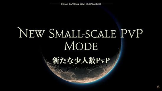 【FF14】6.0で実装される新PvPコンテンツ、ガチで期待できるかもしれない!吉田P「ApexやFortnite、スプラトゥーンなどを参考に開発中」