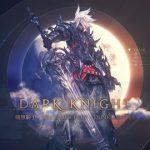 【FF14】暗黒騎士の90スキルは「シャドウブリンガー」!6.0暗黒騎士の「新スキルや仕様」まとめ