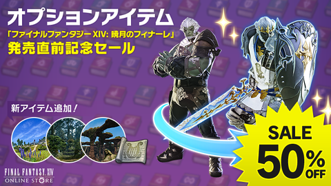 【FF14】「暁月のフィナーレ」発売直前記念セールが開催!(えふまと!)