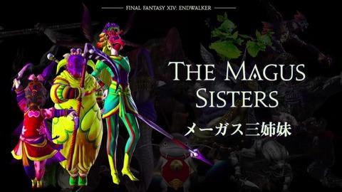 【FF14】メーガス三姉妹は6.0の〇番目のID「異形楼閣ゾットの塔」のボスとして登場することが判明!三体が力を合わせて攻撃するデルタアタックも再現!
