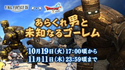 【FF14】10月19日17時からDQ10コラボ「あらくれ男と未知なるゴーレム」が再演!頭装備「あらくれマスク」や「キングスライムクラウン」を入手できるチャンス!