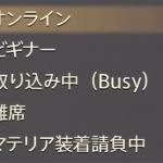 【FF14】みんな「Busyマーク」って使ったことある?どういう場面で使うものなの?