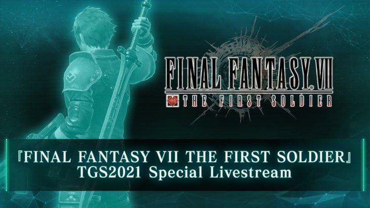 (한국어) FINAL FANTASY VII THE FIRST SOLDIER TGS2021 Special Livestream(スクエニ公式)