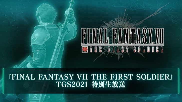 『FINAL FANTASY VII THE FIRST SOLDIER』TGS2021 特別生放送(スクエニ公式)