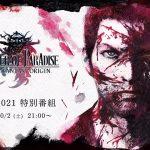 STRANGER OF PARADISE FINAL FANTASY ORIGIN TGS2021 特別番組(スクエニ公式)