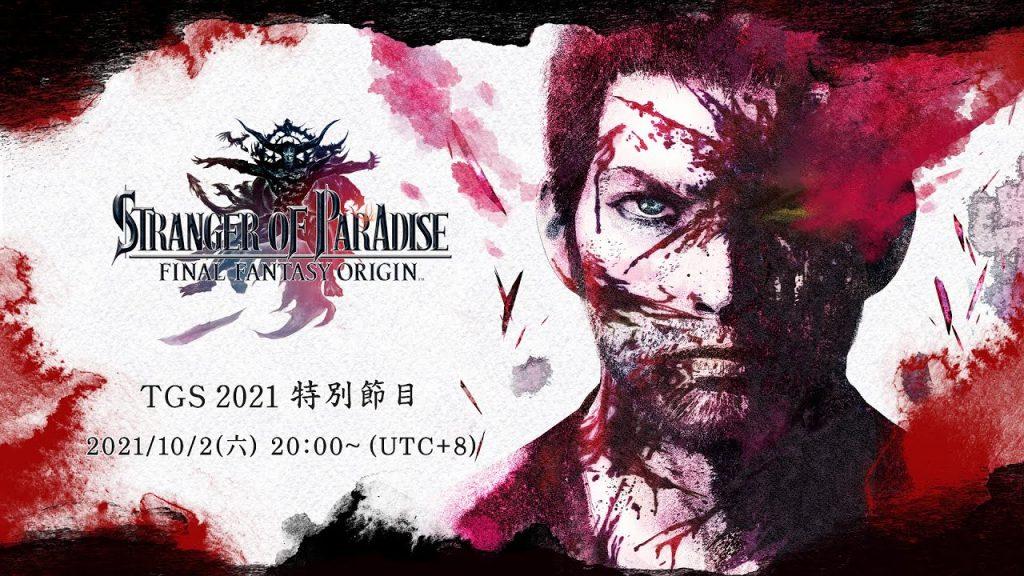 繁體中文字幕 STRANGER OF PARADISE FINAL FANTASY ORIGIN TGS2021 Special Broadcast(スクエニ公式)